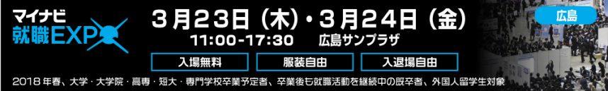 マイナビEXPO広島20170324