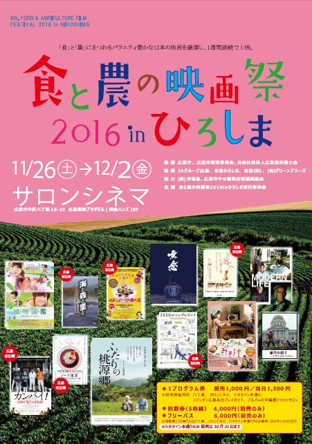 2016食と農ポスター